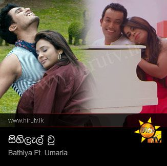 Sihilel Vu (Pravegeya) - Bathiya Ft. Umaria